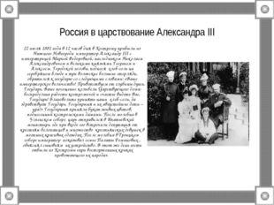 Россия в царствование Александра III 22 июля 1881 года в 12 часов дня в Костр