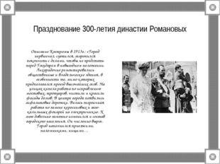 Празднование 300-летия династии Романовых Описание Костромы в 1913г.: «Город