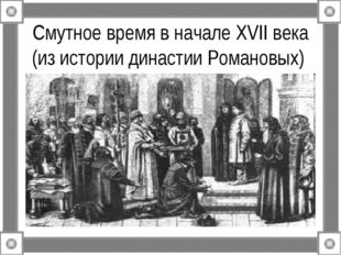 Смутное время в начале XVII века (из истории династии Романовых)
