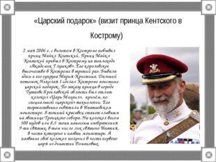 «Царский подарок» (визит принца Кентского в Кострому) 2 мая 2006 г. с визитом
