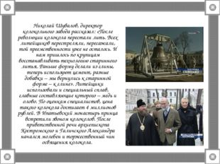 Николай Шувалов, директор колокольного завода рассказал: «После революции кол