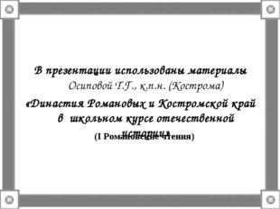 В презентации использованы материалы Осиповой Т.Г., к.п.н. (Кострома) «Династ