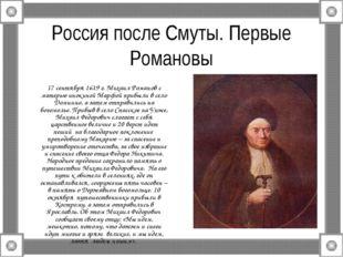 Россия после Смуты. Первые Романовы 17 сентября 1619 г. Михаил Романов с мате