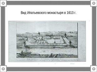 Вид Ипатьевского монастыря в 1613 г.