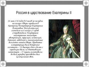 Россия в царствование Екатерины II 14 мая 1767года в 8 часов по полудни на га