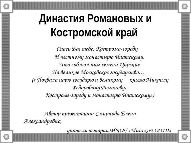 Династия Романовых и Костромской край Спаси Бог тебе, Кострома-городу, И чест...