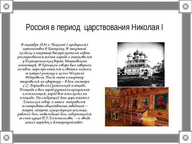 Россия в период царствования Николая I В октябре 1834 г. Николай I предприня...