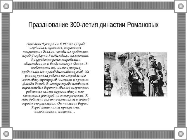 Празднование 300-летия династии Романовых Описание Костромы в 1913г.: «Город...
