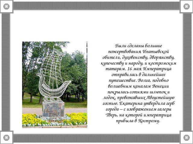 Были сделаны большие пожертвования Ипатьевской обители, духовенству, дворянст...
