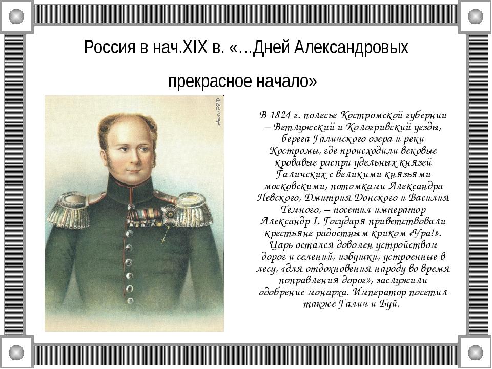 Россия в нач.XIX в. «…Дней Александровых прекрасное начало» В 1824 г. полесье...