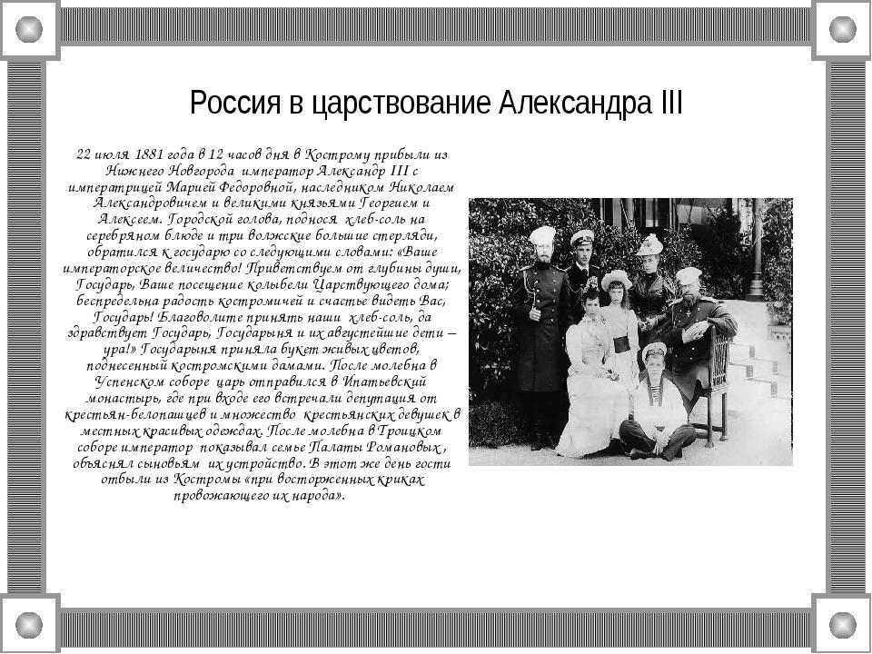 Россия в царствование Александра III 22 июля 1881 года в 12 часов дня в Костр...