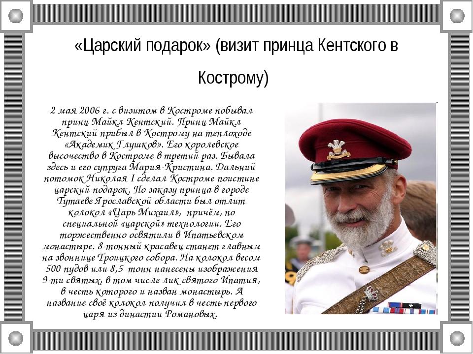 «Царский подарок» (визит принца Кентского в Кострому) 2 мая 2006 г. с визитом...
