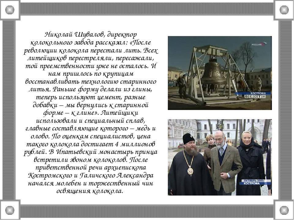 Николай Шувалов, директор колокольного завода рассказал: «После революции кол...