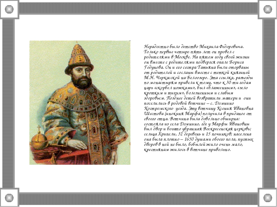 Нерадостно было детство Михаила Федоровича. Только первые четыре-пять лет он...