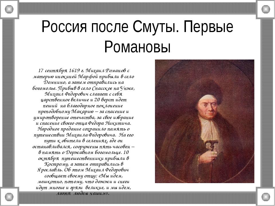 Россия после Смуты. Первые Романовы 17 сентября 1619 г. Михаил Романов с мате...