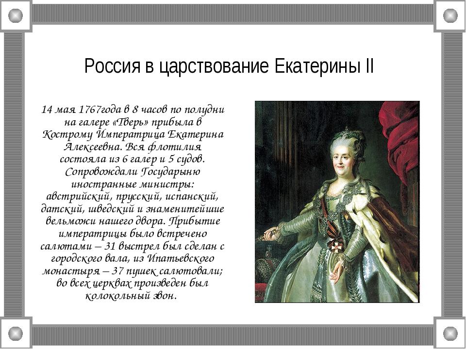 Россия в царствование Екатерины II 14 мая 1767года в 8 часов по полудни на га...