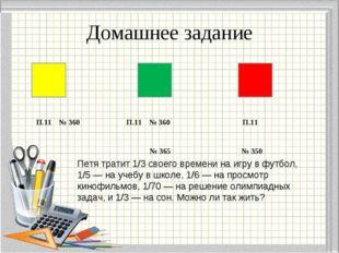Домашнее задание П.11 № 360 П.11 № 360 П.11 № 365 № 350 Петя тратит 1/3 своег