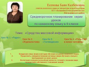 Есенова Баян Казбековна учитель казахского языка и литературы второй категори