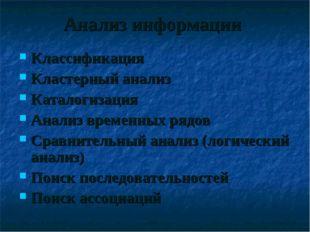 Анализ информации Классификация Кластерный анализ Каталогизация Анализ времен