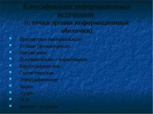 Классификация информационных источников (с точки зрения информационной оболоч