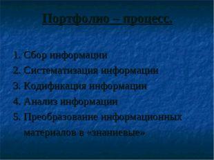 Портфолио – процесс. 1. Сбор информации 2. Систематизация информации 3. Кодиф