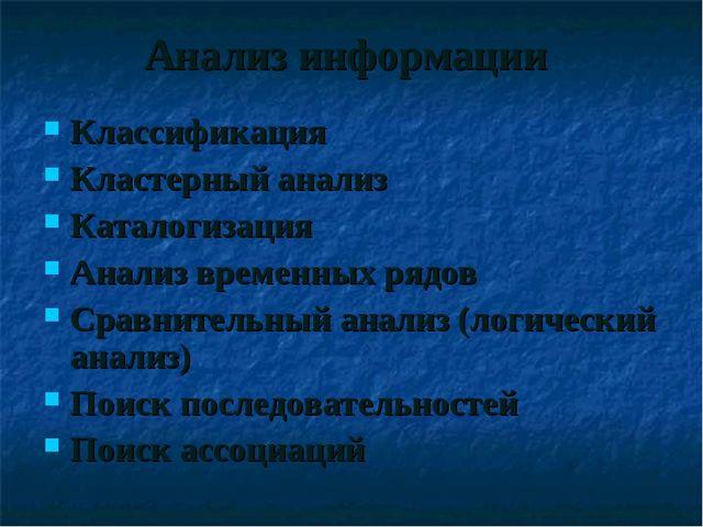 Анализ информации Классификация Кластерный анализ Каталогизация Анализ времен...