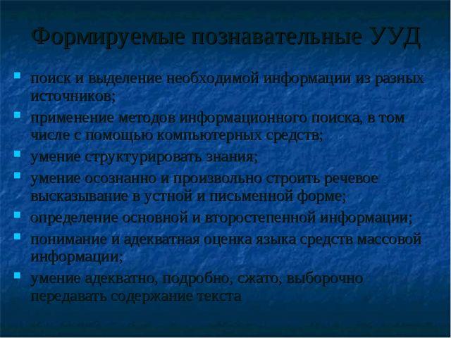 Формируемые познавательные УУД поиск и выделение необходимой информации из ра...