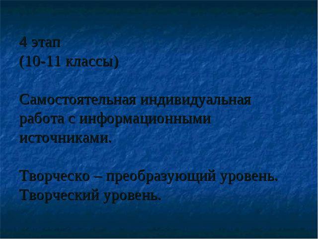 4 этап (10-11 классы) Самостоятельная индивидуальная работа с информационными...