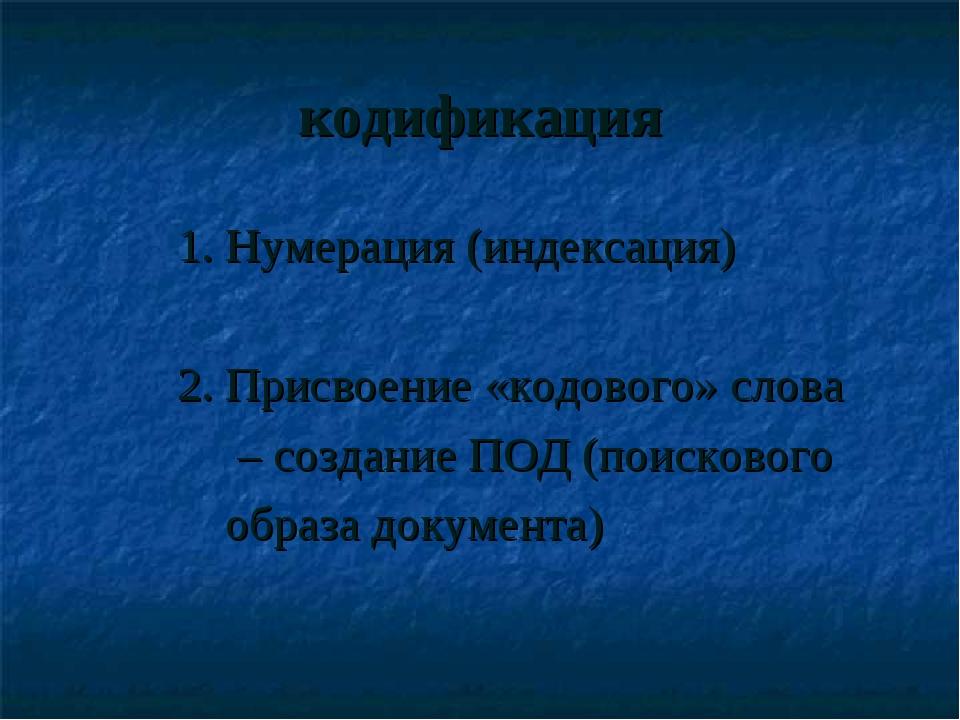 кодификация 1. Нумерация (индексация) 2. Присвоение «кодового» слова – создан...