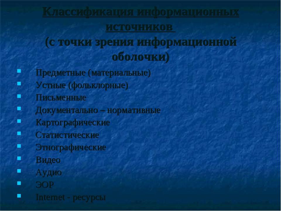 Классификация информационных источников (с точки зрения информационной оболоч...
