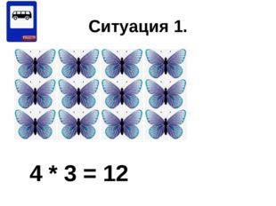 Ситуация 1. 4 * 3 = 12