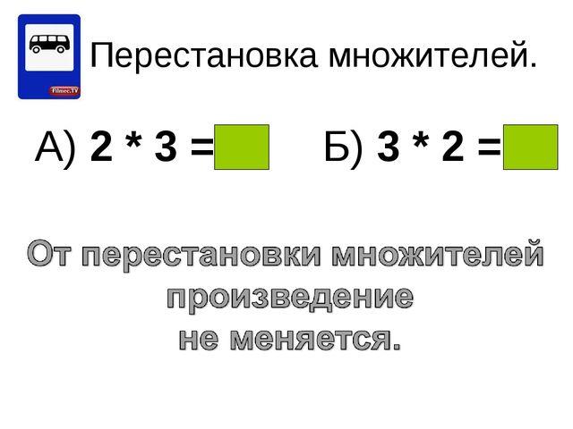 Перестановка множителей. А) 2 * 3 = 6 Б) 3 * 2 = 6