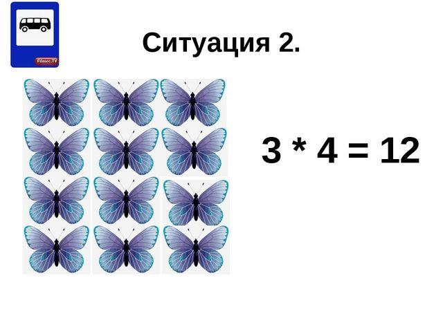Ситуация 2. 3 * 4 = 12