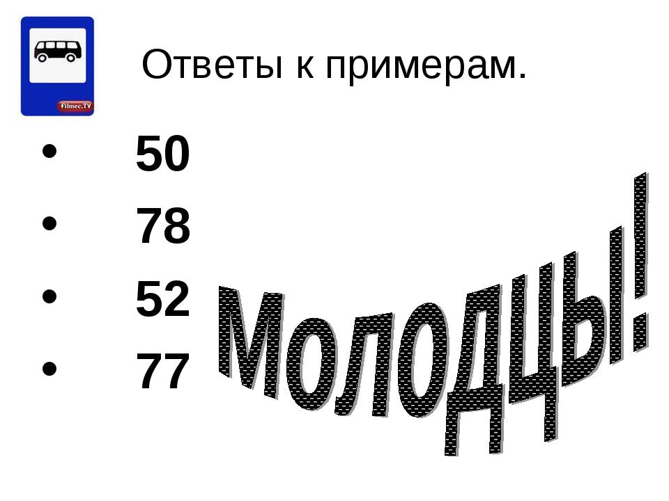 Ответы к примерам. 50 78 52 77