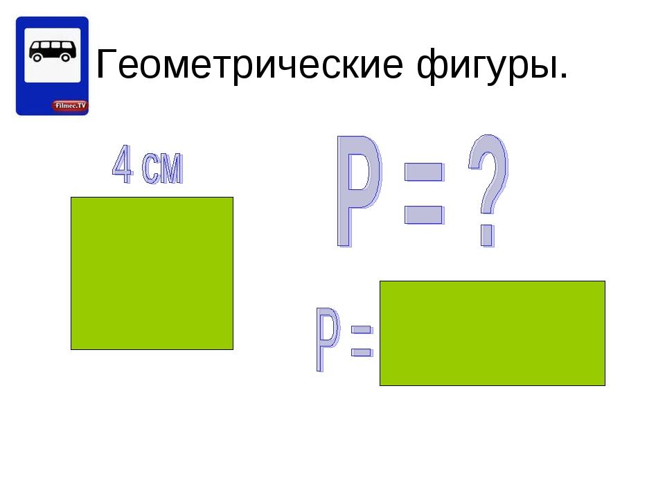 Геометрические фигуры.