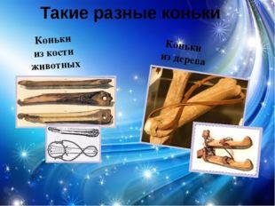 Такие разные коньки Коньки из кости животных Коньки из дерева