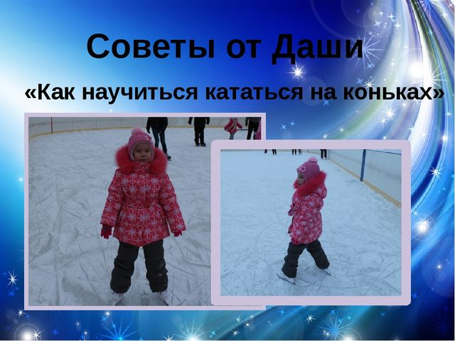 «Как научиться кататься на коньках» Советы от Даши