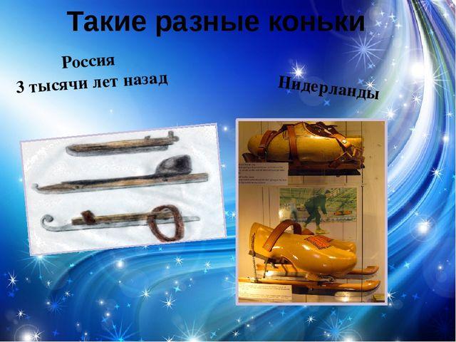 Такие разные коньки Россия 3 тысячи лет назад Нидерланды