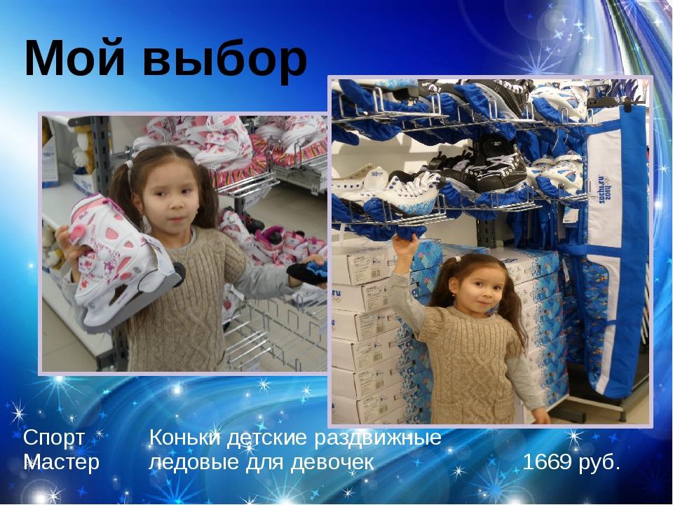 Мой выбор Спорт Мастер Коньки детские раздвижные ледовые для девочек 1669руб.