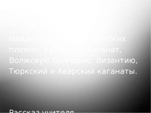 Работа с картой. Найдите соседей славянских племен: Хазарский каганат, Волжск