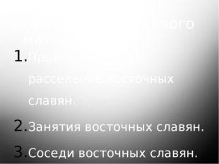 План изучения нового материала: Происхождение и расселение восточных славян.