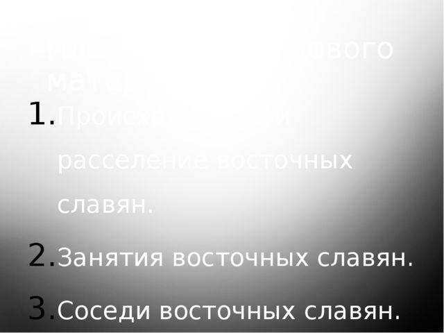 План изучения нового материала: Происхождение и расселение восточных славян....