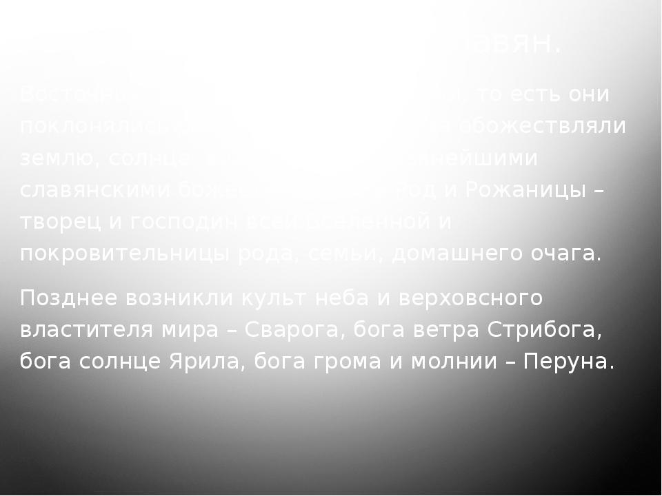 Верования восточных славян. Восточные славяне были язычниками, то есть они по...