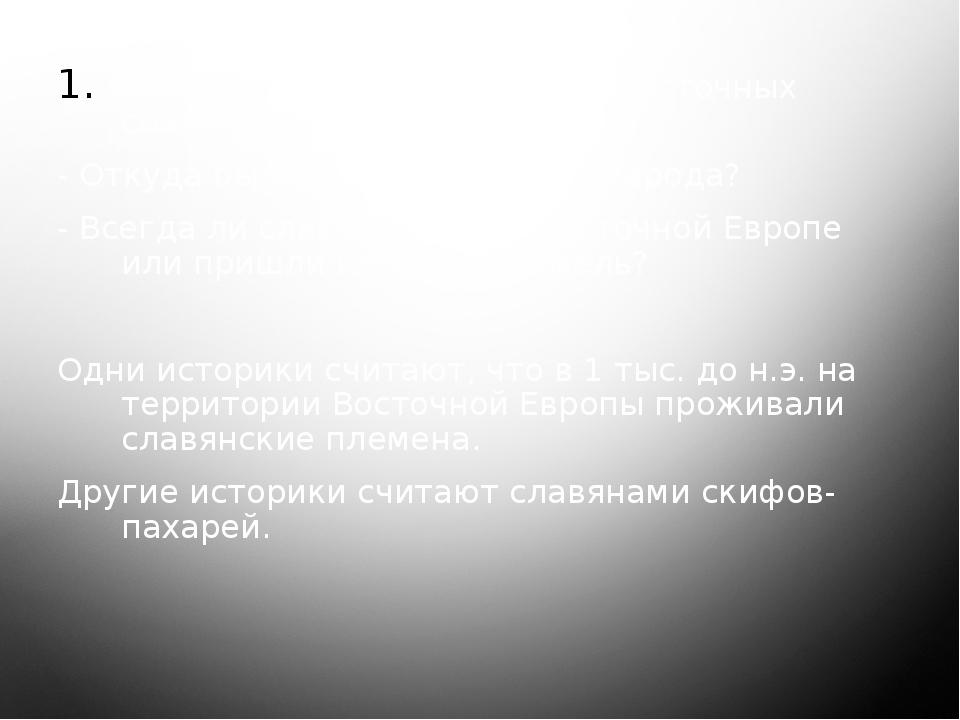 Происхожение и расселение восточных славян. - Откуда были предки русского на...