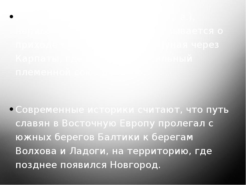 В «Повести временных лет» (12 в.), написанной Нестором, рассказывается о при...
