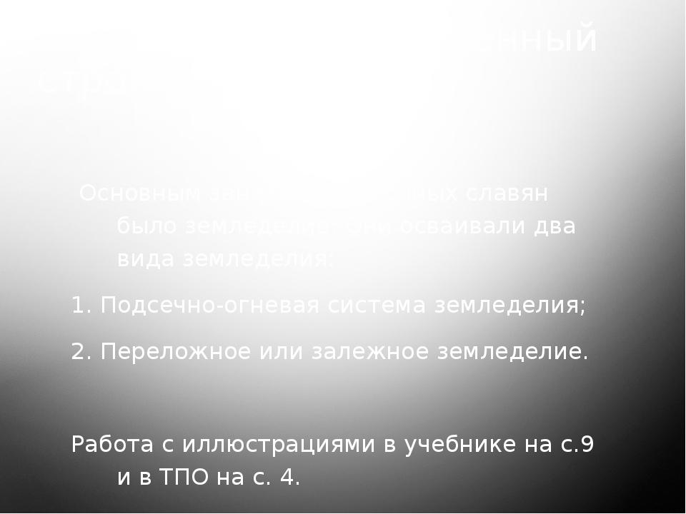 2. Занятия и общественный строй славян Основным занятием восточных славян был...