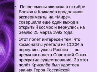 После смены экипажа в октябре Волков и Крикалёв продолжили эксперименты на «