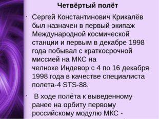 Четвёртый полёт Сергей Константинович Крикалёв был назначен в первый экипаж М