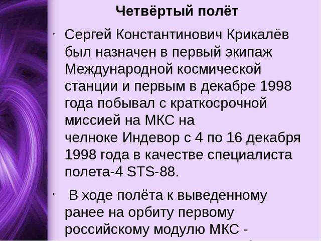 Четвёртый полёт Сергей Константинович Крикалёв был назначен в первый экипаж М...