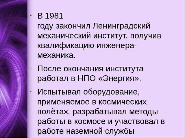 В1981 годузакончилЛенинградский механический институт, получив квалификаци...
